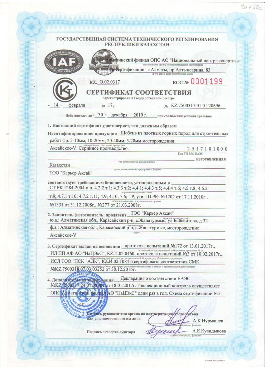 Сертификаты на щебень, песок, керамзит, асфальт, грунт.